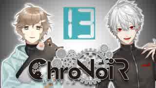 【ChroNoiR】叶&葛葉 母乳爆発編 【まとめ13】