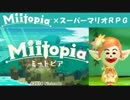 Miitopia(ミートピア)実況 part16【ノンケの超究極マリオRPG】