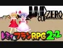 【MMD杯ZERO】レミィ&フランRPG2×2 ザラザラ砂漠編【東方MMD】