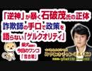 「逆神」が暴く石破茂氏の正体。詐欺師の手口で政策を語らない「ゲルクオリティ」|マスコミでは言えないこと#188
