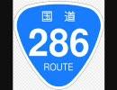 原付で国道走破 山形→仙台 国道286号線