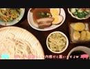 【栗の出始め】食費節約しない夫婦の食卓【2017年9月前半】