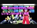 【レイセンZXAvsぎぞく再び】初代レイセンとタカハシのマリオカート8DX LAP7【ゆっくり&CeVIO】