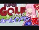 琴葉茜の闇ゲー#18 「ホールインワンしないと死ぬゴルフゲーム」