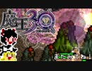 【魔王30】急ぐけどゆっくり世界を征服#3【ゆっくり実況】