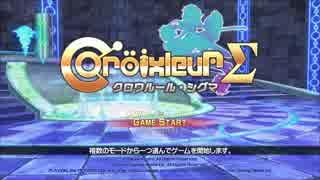 CroixleurΣ_01(ルクレチア編)