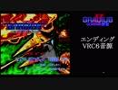 【グラディウスⅡ】エンディング VRC6音源 アレンジ