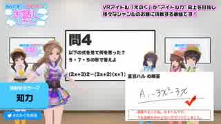 【8/20】えのぐ第1回 数学 筆記検査