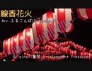 【東方アレンジ】線香花火 / ふるこんぼ【童祭 ~ Innocent Treasures】