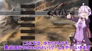 【Kenshi】ゆかり国 Part 1【結月ゆかり