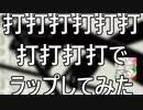 【音ゲー×ラップ】打打打打打打打打打打でラップしてみた【ヒ...