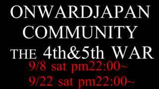 OnwardJapanCommunity 4th&5th WAR 宣伝