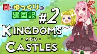 【Kingdoms and Castles(日本語版)】茜とゆっくりの建国記#2【VOICEROID・ゆっくり実況】