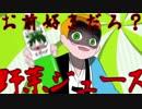 【脇下一族列伝】海ロマぽ.っ.ぴ.っ.ぽ.ー【手描きトレス】