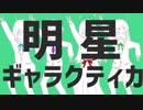 【歌ってみた】明星ギャラクティカ【コラボっ!しませんか?】