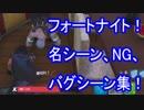 【フォートナイト】名シーン、NG、バグシーン集