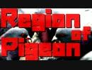 Region of Pigeon 〜鳩の帝国〜 / 鏡音レン