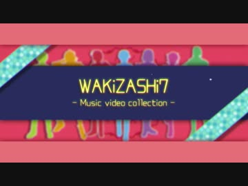 【WAKiZASHi7】 - Music video collection - 【前半】