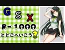 [関東東北北海道編]GSX-R1000とどこへ行こう?part.04[空気にも味はある]