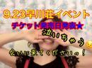 早川亜希動画#541≪9.23イベント|チケット発売日発表!≫