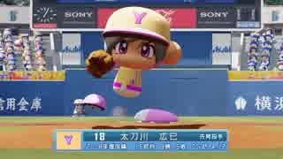 【パワプロ2018】サクセスの女性選手だけで日本一になる part7【ゆっくり実況】(再)