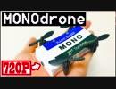 【空飛ぶ】カメラ付きMONO消しゴム型ドローン作ってみた【#ドローン】自由研究