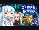 【A.R.E.S.】ゴリ押せ!葵ちゃん part.4【VOICEROID実況】