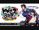 【第16回】ヒプノシスマイク -ニコ生 Rap Battle- アフタートーク