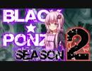 【MtG】ブラック★ポンザで土地破壊!#1【モダン】