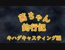 【茜ちゃん釣行記04】キハダキャスティング編【第四回ひじき祭】