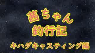【茜ちゃん釣行記04】キハダキャスティン