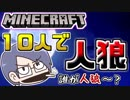 【Minecraft×人狼?】10人でマイクラ人狼やってみた!!part3【実況】
