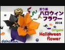 【折り紙】ハロウィンフラワーつくってみた★花