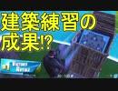 【日刊】初心者だと思ってる人のフォートナイト実況プレイPart61【Switch版Fortnite】