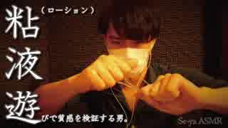 [ASMR]ローションの質感と音を検証する動画(ゆっくり激しく触る音)/lotion & hand sounds no talking