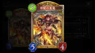 【シャドバ新カード】邪眼の力を舐めるなよ