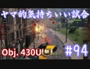 【WoT】ヤマ的気持ちがいい試合 #94 Obj. 430U【後付け実況】