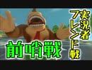 【マリオカート8DX】オンライン対戦の荒波に揉まれる 実況50