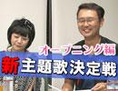 第103回『歌で愛と戦うまつろわぬ俺たちのラヴソング!〜第4回ヤンサン...