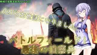 【BF1】戦場の狙撃手結月ゆかり【結月ゆか