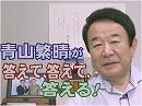【青山繁晴】日本の少子化はGHQの統治戦略? / 生活の安定のためのステップアップは拝金主義か?[桜H30/8/24]