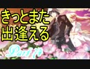 【Dies irae】アニメの補足が出来たらいいなぁ~実況プレイ動画 Part 74