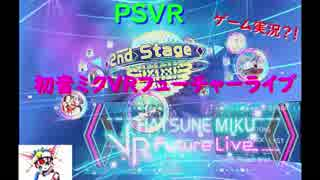PSVR【ミク誕を祝いたい】初音ミクVRフュ