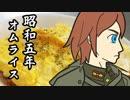 戦前のご飯・オムライス(昭和5年(1930年))【レトロめし】