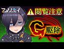 【閲覧注意】人類の敵「G」を駆除せよ!【