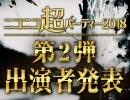 ニコニコ超パーティー2018 出演者発表トレイラー第二弾