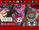 【ケルブレ】マオーのエンジョイ! ケルベロス「熊本滅竜戦」 再録 part2