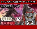 【ケルブレ】マオーのエンジョイ! ケルベロス「熊本滅竜戦」 再録 part3