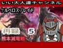 【ケルブレ】マオーのエンジョイ! ケルベロス「熊本滅竜戦」 再録 part5