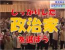 【沖縄の声】崩壊寸前の『オール沖縄』、『撤回』と主導権争いで内部分...